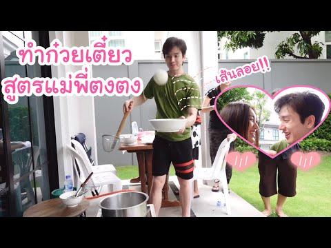 ทำก๋วยเตี๋ยว สูตรเด็ด ของแม่พี่ตงตง!!! ทุกคนต้องกิน (เพราะพี่ตงทำอร่อยมากกก)