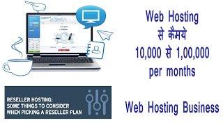 web hosting business earn hindi online वेब होस्टिंग  से कैमये 10000 से  1000000  ताक