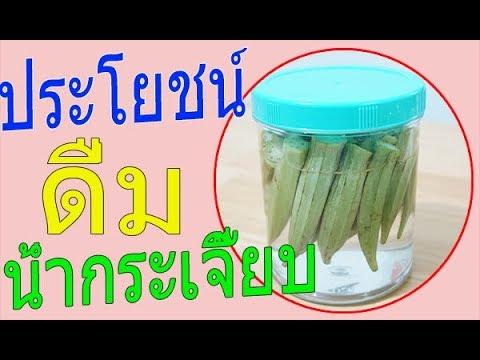 ประโยชน์น้ำกระเจี๊ยบเขียวช่วยลดเบาหวาน คอเลสเตอรอล Giang My Thailand