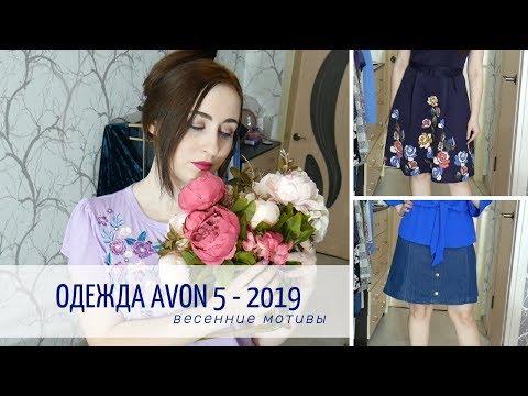ОДЕЖДА Avon 5-2019: Цветочные мотивы /Юбка/Блузка/Платье/Джинсы/Туфли