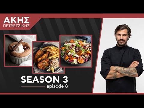Kitchen Lab - Επεισόδιο 8 - Σεζόν 3   Άκης Πετρετζίκης