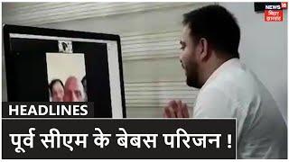 दाने-दाने को मोहताज हैं बिहार के पूर्व मुख्यमंत्री के परिजन! तेजस्वी ने दिए 1 लाख रुपये और राशन