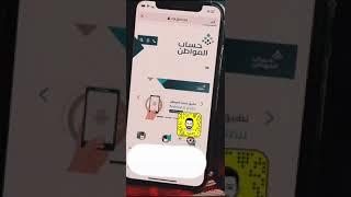 شرح تسجيل تابع بحساب المواطن 🔺جديد