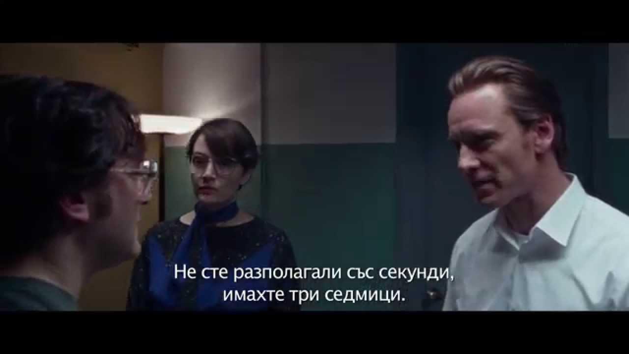 Стив Джобс (трейлър с български субтитри)