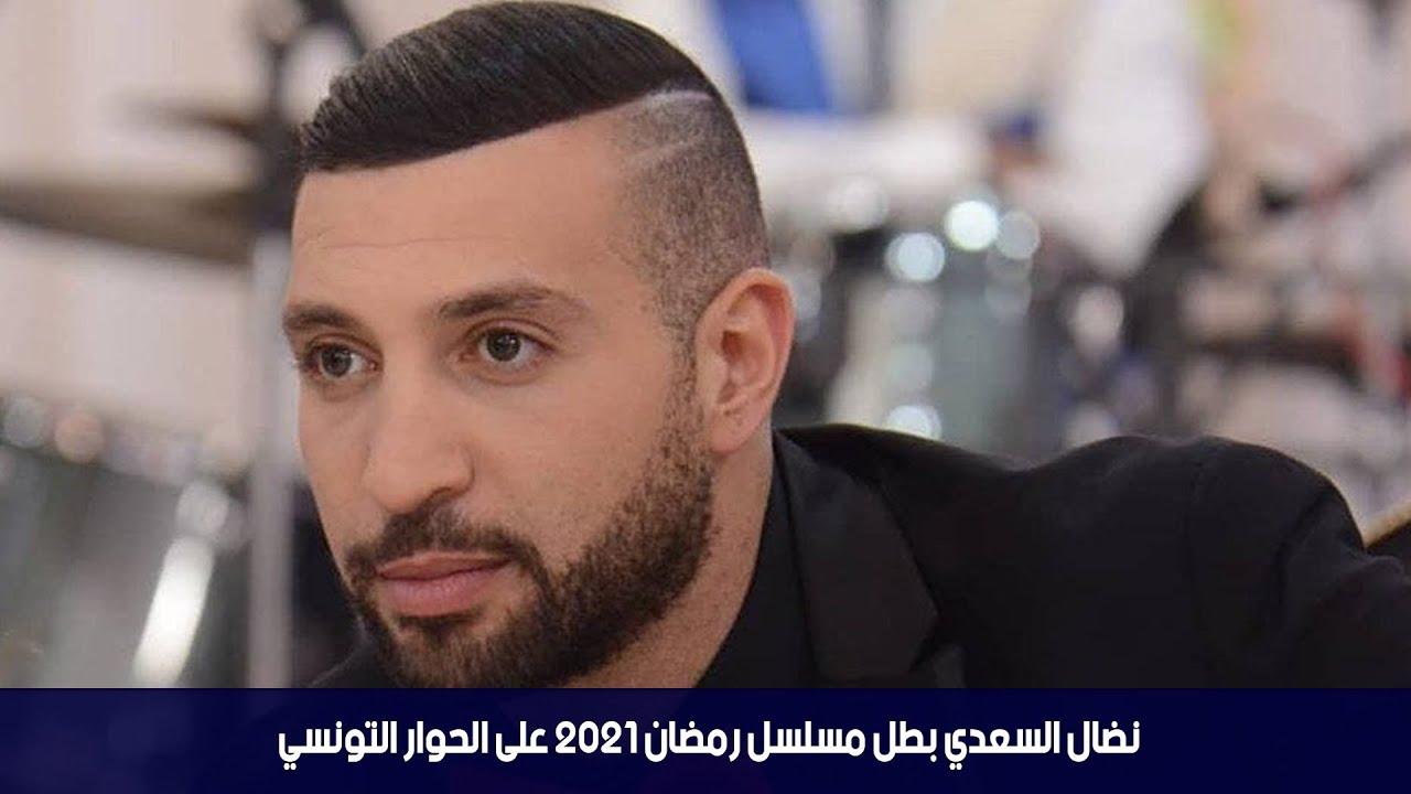 نضال السعدي بطل مسلسل رمضان 2021 على الحوار التونسي