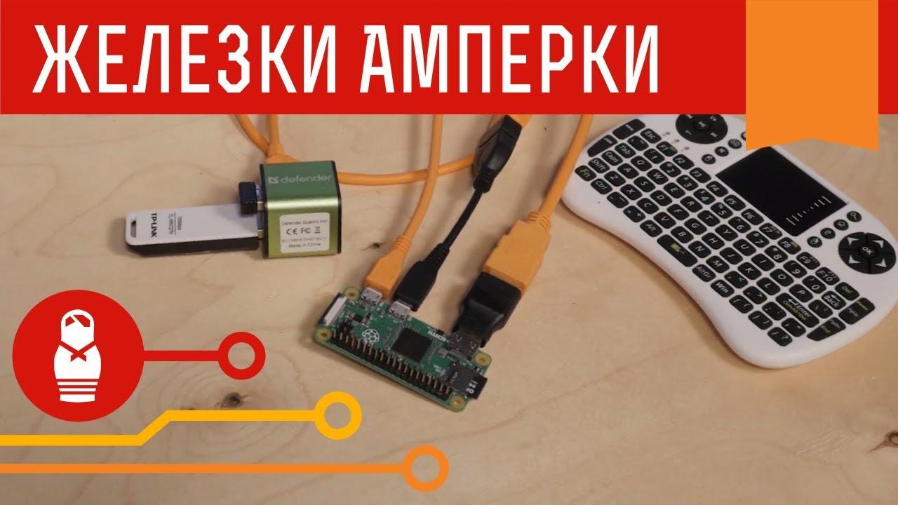 Raspberry Pi Zero [Амперка / Вики]