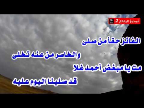 أجمل قصيدة قيلت في النبي محمد صلى الله عليه وسلم