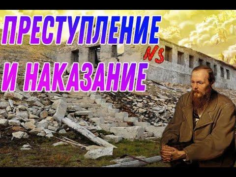 Краткое содержание Преступление и наказание Ф.М. Достоевского. Краткий пересказ в новом формате.