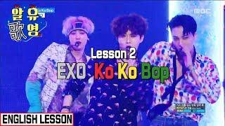 [알.유.가.영] EXO◈Ko Ko Bop으로 영어정복! (Lesson 2)