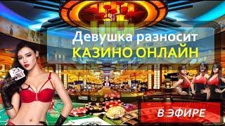 Стрим игровые автоматы в онлайн казино. НЕ ВУЛКАН занос недели