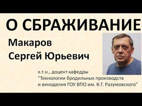 Брожение|Сбраживание|Макаров С.Ю.|азбука винокура