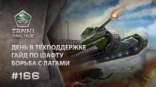 ТАНКИ ОНЛАЙН Видеоблог №166