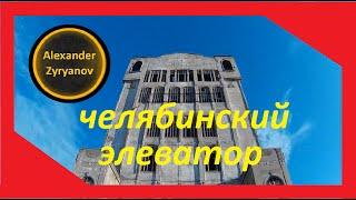 СТАЛК №1 ЧЕЛЯБИНСКИЙ ЭЛЕВАТОР [Alexander Zyryanov](, 2015-07-16T04:49:58.000Z)