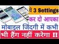 ये 3 Settings कर दो आपका मोबाइल जिंदगी में कभी भी हैंग नहीं करेगा | Solve Mobile hang problems