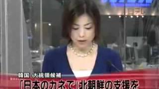 爆弾発言!韓国大統領「北朝鮮の復興は日本に金を出させる」と   YouTube thumbnail