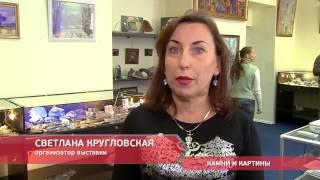 КАМНИ И КАРТИНЫ(Минералогия – как искусство. В Одессе открылась выставка «кисти», «камня» и слова. Энтузиасты собрали в..., 2014-09-25T17:15:37.000Z)