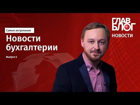 ГлавБлог Новости #5. Новая форма РСВ, МРОТ в 2021 году и система налогового мониторинга