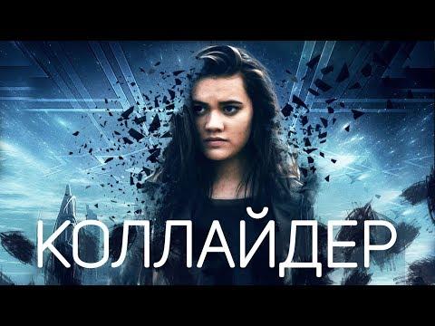 Коллайдер HD (2018) / Collider HD (фантастика, боевик)