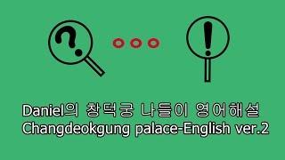 [Daniel WAI] 창덕궁 영어해설-changdeokgung palace korea tour 2