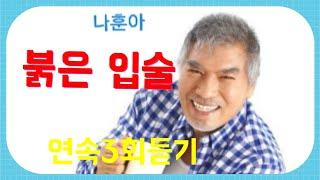 Download lagu #나훈아    # 붉은 입술   연속3회듣기(노래/ 가사)