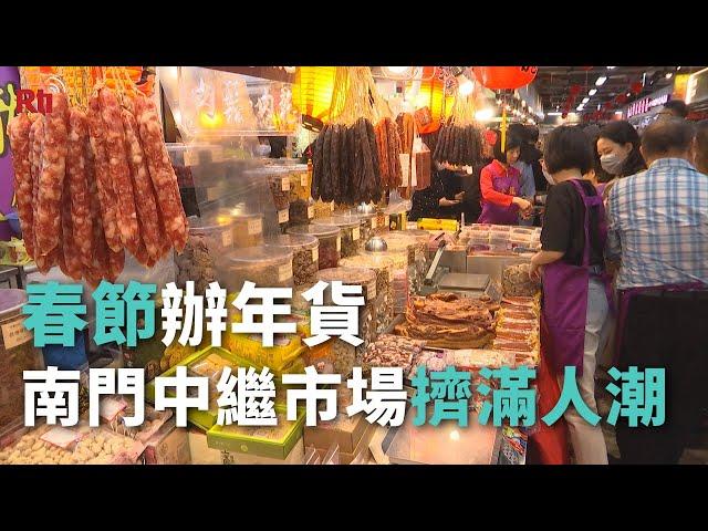 春節辦年貨 南門中繼市場擠滿人潮【央廣新聞】