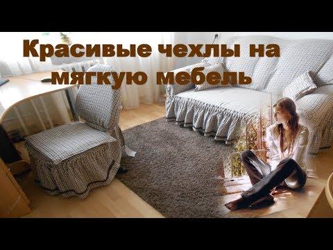 DIY💜 Чехлы на мебель 💜 своими руками за несколько часов.💜  Идеи для дома💜