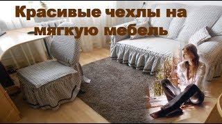 видео Новая жизнь мебели: пошив чехла на диван на заказ