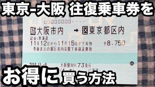 【前代未聞!】東京ー大阪間の往復乗車券をお得に買う方法