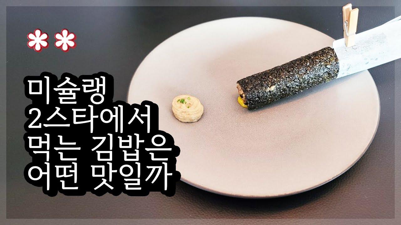 미슐랭 2스타 정식당에 다녀왔습니다 -  michelin guide seoul