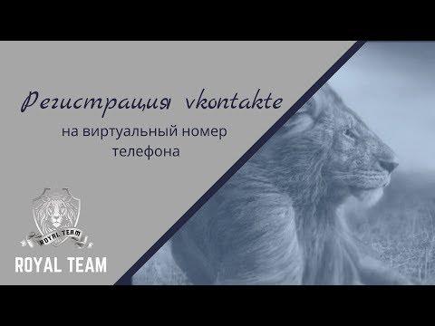 Регистрация в социальной сети Vkontakte на виртуальный номер телефона