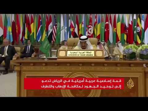 القمة العربية الإسلامية الأميركية تدعو  لمكافحة الإرهاب والتطرف