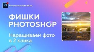 Photoshop  |  Нарастить фото в 2 клика. Инструмент Crop Tool (Кадрирование, Рамка)