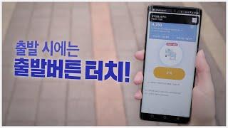 광역알뜰교통카드 앱 이용방법 안내!!