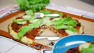 Пицца из цветной капусты/Cauliflower pizza