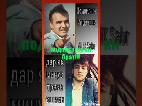 2 трекои ошики дар як минус 2017 ALiK Sabr \u0026 Исмоилчон Исмоилов