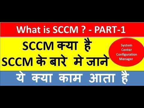 What is SCCM (System center configuration manager) part-1