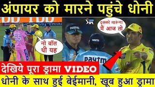 धोनी का गुस्सा, देखिये फुल ड्रामा   Watch Full Highlights Of Chennai Super Kings vs Rajasthan Royals