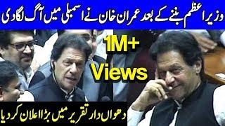 Imran Khan's Fiery Speech in National Assembly | 17 August 2018 | Dunya News