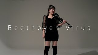 [New Version] Beethoven Virus - Electric Violin COVER