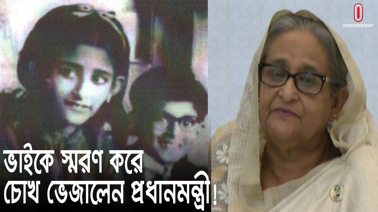 'বাবা ওকে বেশি আদর করতেন যেহেতু ছোটবেলায় বঞ্চিত হয়েছিলো'  || Sheikh Hasina