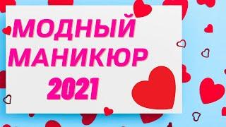 Модный маникюр 2021 2022 на каждый день Лучшие идеи новинки маникюра Дизайн ногтей Фото