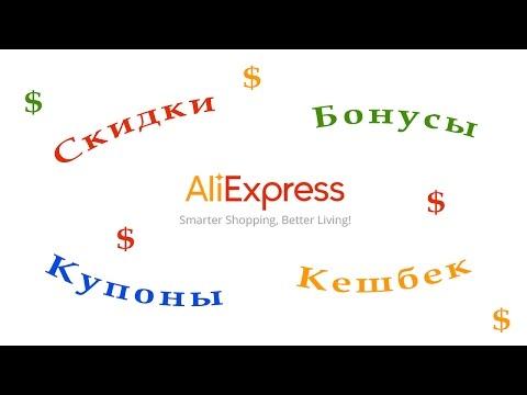 Как покупать дешевле на AliExpress. Скидки, бонусы, купоны, кешбек