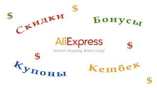 Как покупать дешевле на AliExpress. Скидки, бонусы, купоны, кешбек(Наверное многие покупали что-либо на AliExpress. В этом видео мы увидим как можно сэкономить на покупках. Кешбек..., 2016-01-11T12:09:38.000Z)