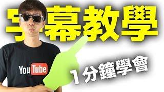 [字幕教學]如何在youtube上面做字幕的方法|youtube影片製作的方法 fishtv ep11 (中文字幕)