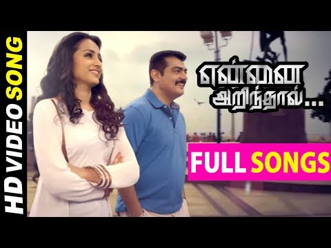 Yennai Arindhaal Video songs | AJITH Video songs | Tamil Love songs | AJITH | Harris Jayaraj HITS