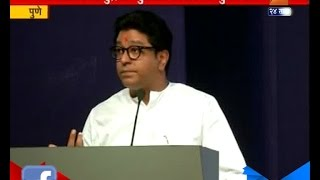 Pune : Raj Thackeray Criticise Idea Of Shivaji Maharaj Statue In Arabian Sea