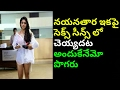 Nayanatara does not interested in sex scenes||tollywood & Kollywood latest news||Celebraties news