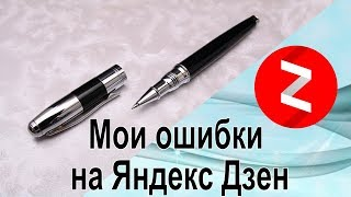 Яндекс Дзен: новая звезда в контент-маркетинге