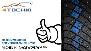 Michelin X-Ice North 4 SUV - максимум шипов при минимальном шуме