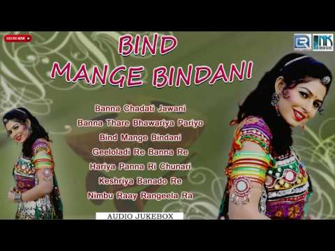 New Rajasthani Gaane 2017 - Bind Mange Bindani | Mp3 | Lokgeet | Hits Of Jameen Kha